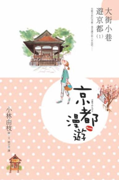 京都漫遊:大街小巷遊京都(1)