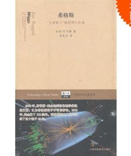 希格斯:上帝粒子的發明與發現 (簡體書)
