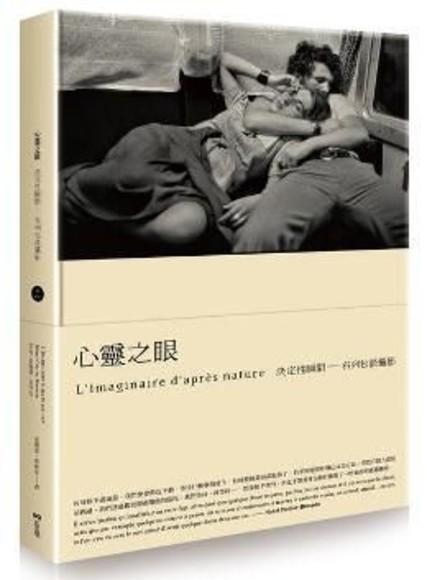 心靈之眼:決定性瞬間,布列松談攝影(首刷贈品版)(精裝)