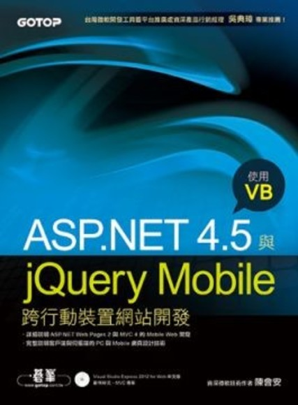 ASP.NET 4.5與jQuery Mobile跨行動裝置網站開發:使用VB(附光碟)