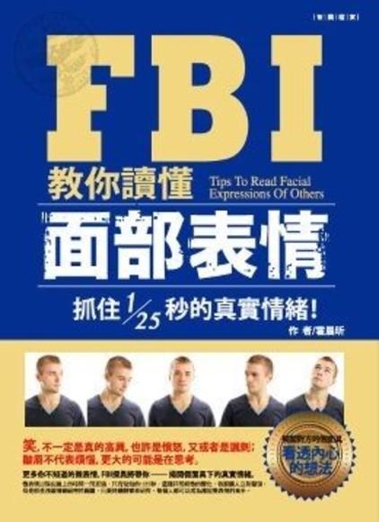 FBI教你讀懂面部表情:抓住1/25的真實情緒