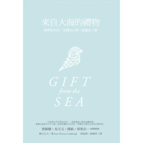 來自大海的禮物:簡單的生活 心靈的完整 人際的圓滿
