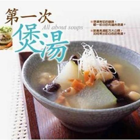 第一次煲湯(平裝)