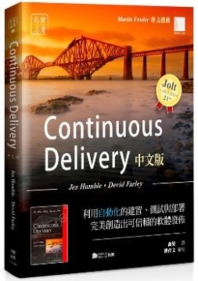 Continuous Delivery中文版:利用自動化的建置、測試與部署完美創造出可信賴的軟體發佈