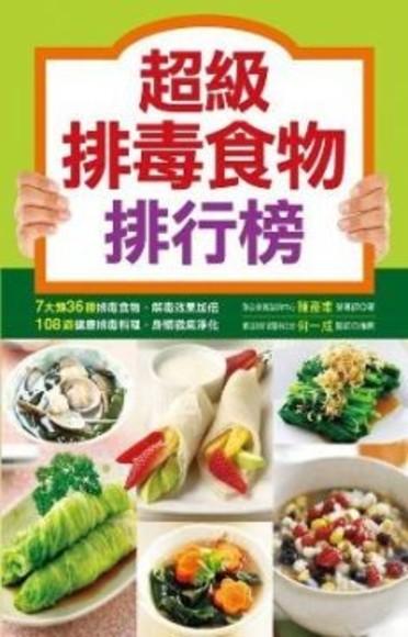 超級排毒食物排行榜