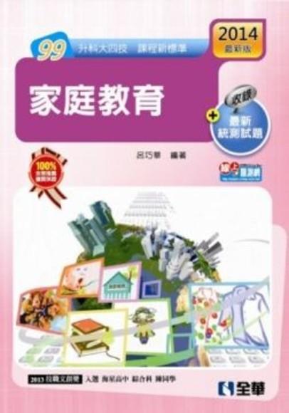 升科大四技:家庭教育(附隨堂測驗卷)(2014最新版)