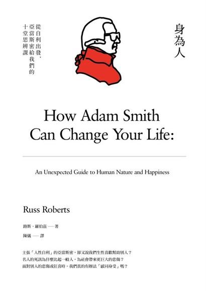 身為人:從自利出發,亞當.斯密給我們的十堂思辨課