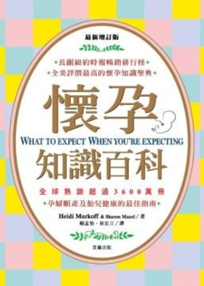 最新增訂版:懷孕知識百科(軟精裝)