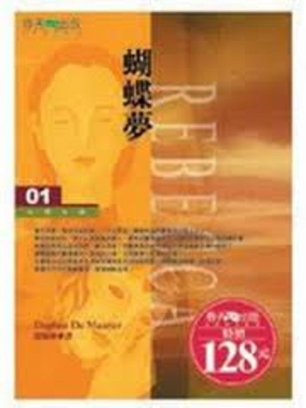 蝴蝶夢【大眾文學01】