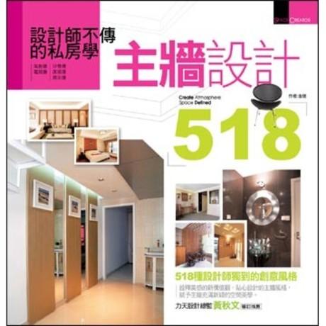 設計師不傳的私房學:主牆設計518
