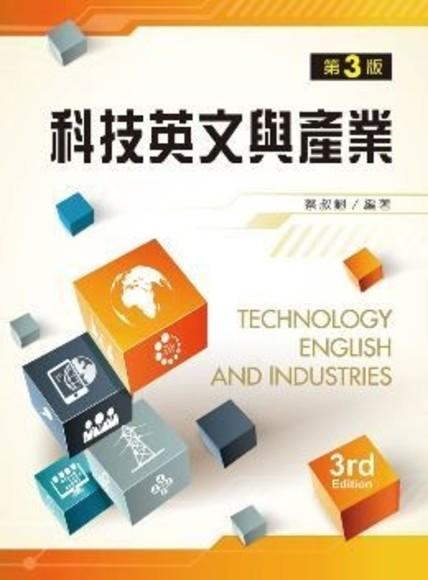 科技英文與產業(第三版)