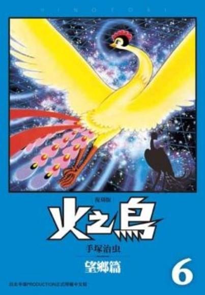 火之鳥 復刻版(6)