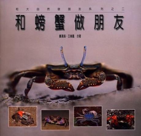 和螃蟹做朋友(平裝)