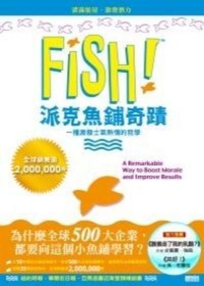 FISH!派克魚鋪奇蹟:一種激發士氣熱情的哲學(平裝)