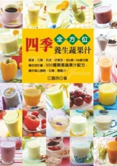 四季全方位養生蔬果汁(平裝)