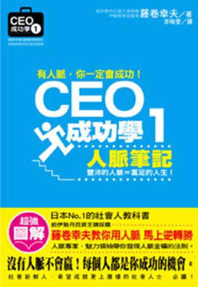 CEO成功學1-人脈筆記