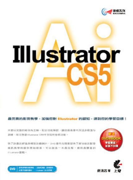 達標!Illustrator CS5