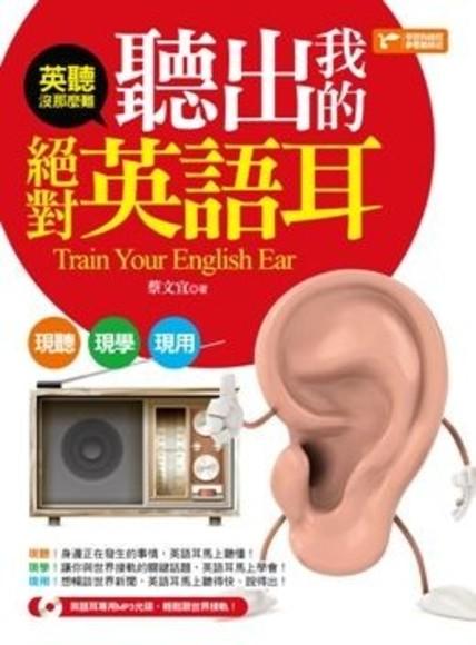 英聽沒那麼難:聽出我的絕對英語耳