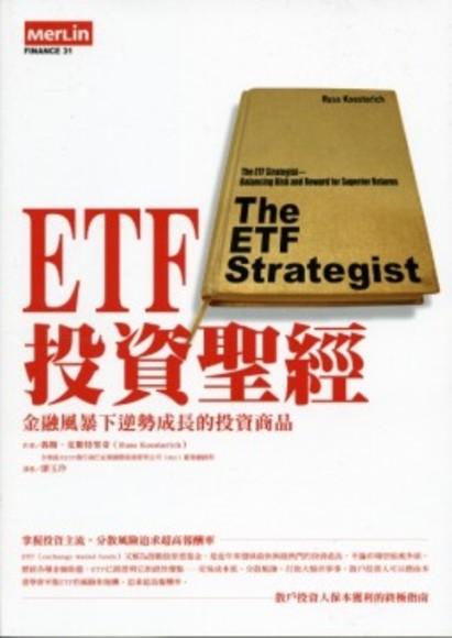 ETF投資聖經《金融風暴下逆勢成長的投資商品》(平裝)