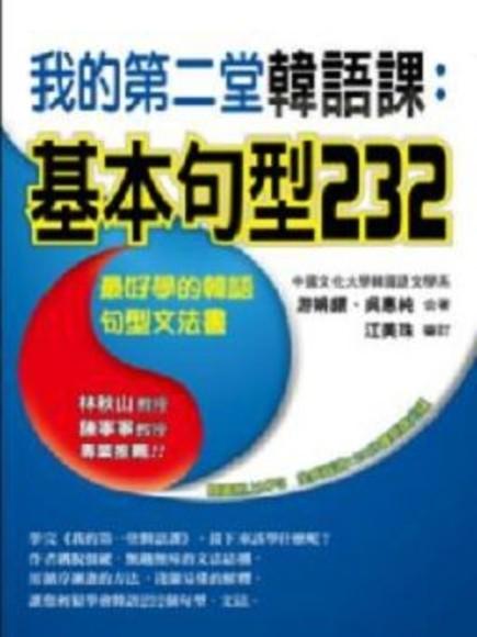 我的第二堂韓語課:基本句型232 (附MP3)(平裝)