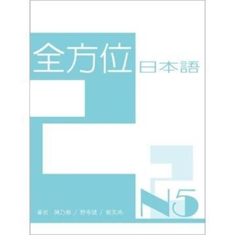全方位日本語N5(2)(書+1互動光碟&MP3)