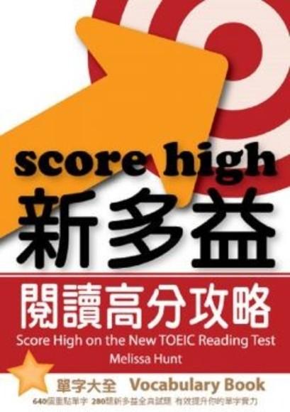 新多益閱讀高分攻略單字大全Score High on the New TOEIC Reading Test Vocabulary Book