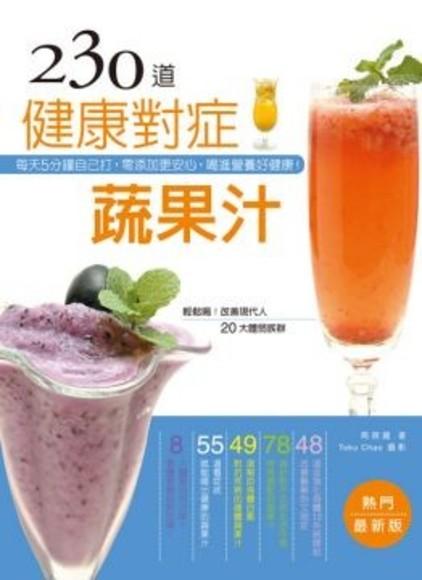 230道健康對症蔬果汁(暢銷最新版)每天5分鐘自己打,零添加更安心,喝進營養好健康!
