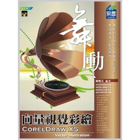 舞動CorelDraw X5向量視覺彩繪(平裝附光碟片)