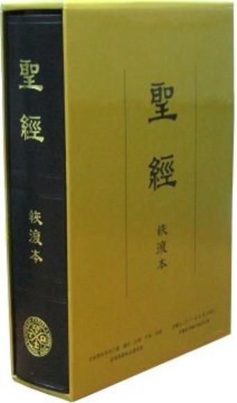 新舊約聖經恢復本(註解版精裝金邊25開)(精裝皮面金邊)