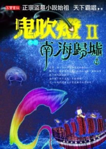 鬼吹燈II - (二) 南海歸墟