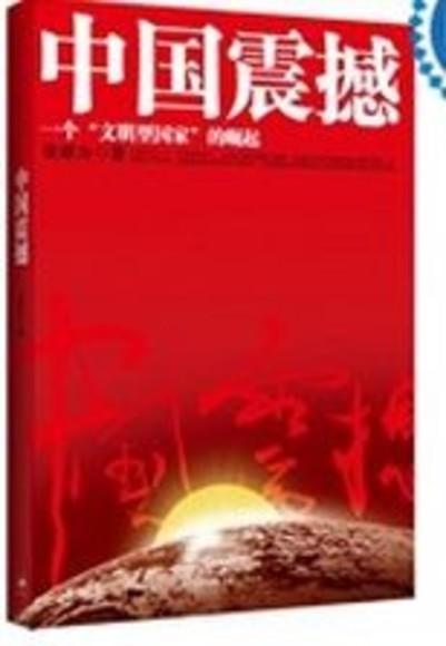 """中國震撼:一個""""文明型國家""""的崛起(簡體書)"""