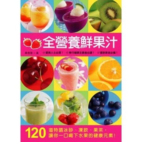 全營養鮮果汁(平裝)
