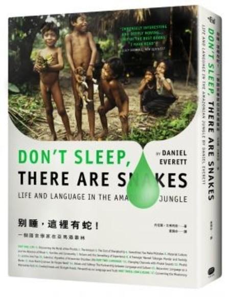 別睡,這裡有蛇!一個語言學家在亞馬遜叢林(平裝)