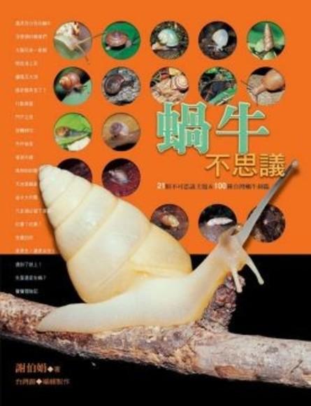 蝸牛不思議:21個不可思議主題&100種臺灣蝸牛圖鑑