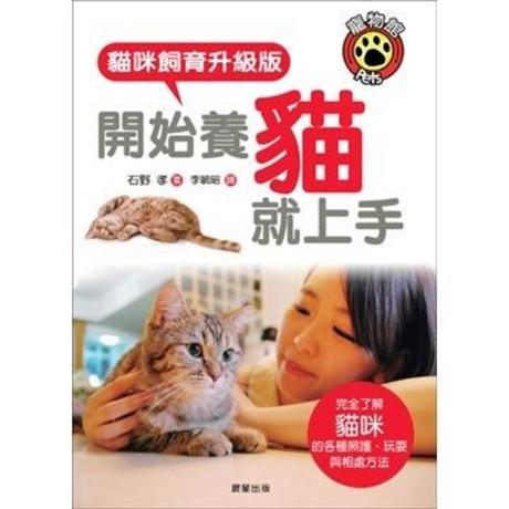 開始養貓就上手:貓咪飼育升級版