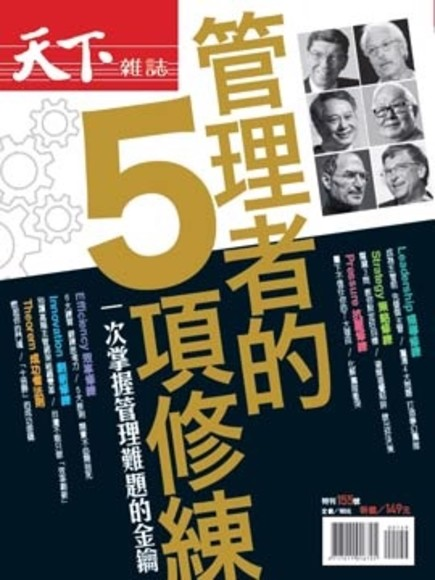 天下雜誌特刊:管理者的5項修煉