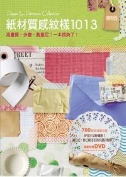 紙材質感紋樣1013(隨書附DVD)(平裝)
