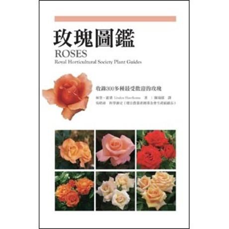 玫瑰圖鑑(精裝)