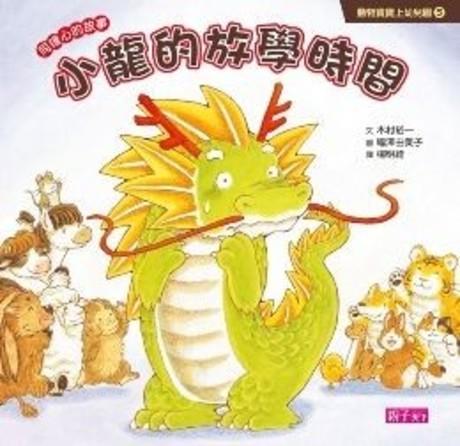 動物寶寶上幼兒園:小龍的放學時間(精裝)