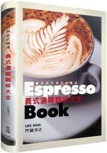 義式濃縮咖啡大全Espresso Book:日本咖啡師冠軍傳授終極技巧,嗜啡者唯一必備指南