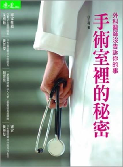 手術室裡的秘密:外科醫師沒告訴你的事(平裝)