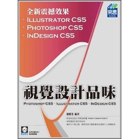 視覺設計品味PhotoShop CS5、Illustrator CS5、InDesign CS5(平裝附影音光碟)