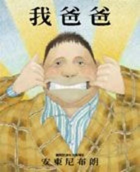我爸爸(精裝-特價199元)(精裝)