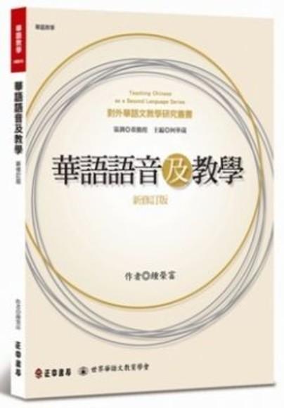 華語語音及教學(新修訂版)