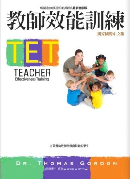 教師效能訓練