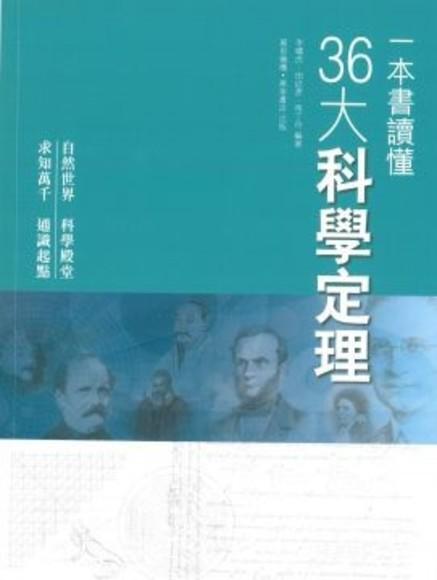 一本書讀懂36條科學定理