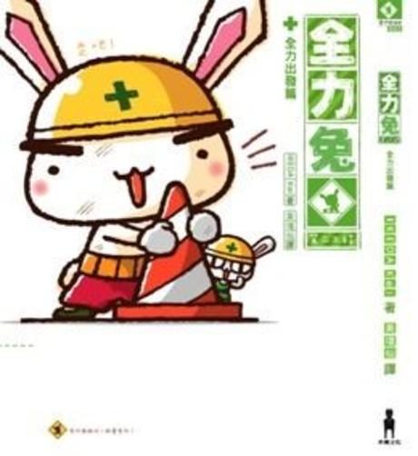 全力兔:第二工程(平裝)
