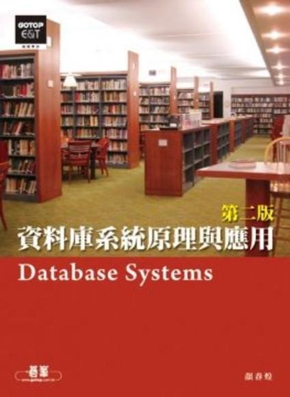 資料庫系統原理與應用 第二版(平裝)