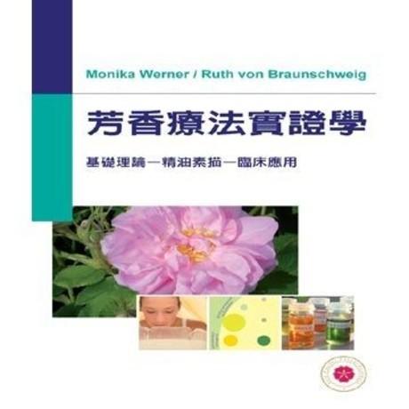 芳香療法實證學(精裝)