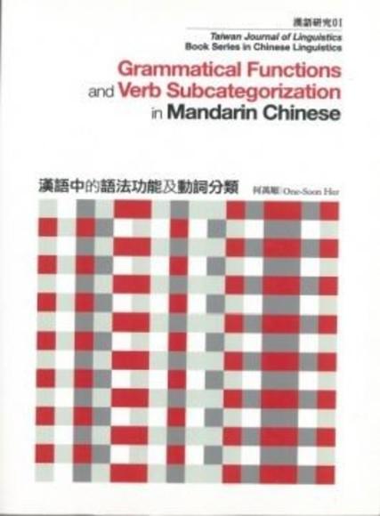 漢語中的語法功能級動詞分類 (修訂版)